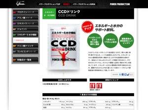 CCDドリンク公式サイト