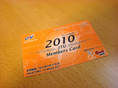 JTU会員カード