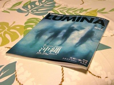 Triathlon LUMINA 創刊号