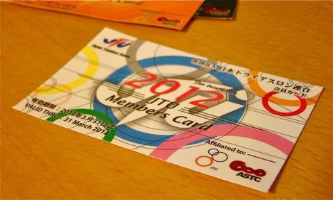 2012年JTU会員カード