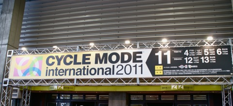 サイクルモード2011