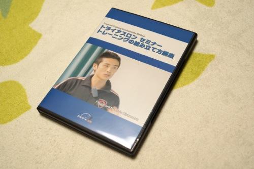 トライアスロン トレーニングの組み立て方講座DVD