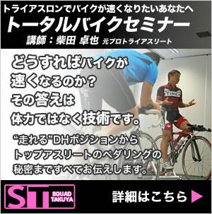 柴田卓也のトータルバイクセミナー